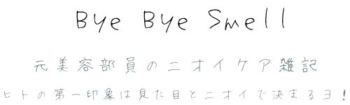 Bye Bye スメル